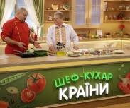 Шеф-кухар країни